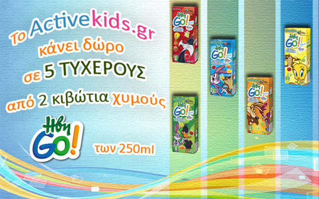 diagonismos-activekids-ivi-sep14
